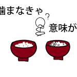 玄米と白米の食べわけの方法