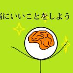 「脳にいいことだけをやりなさい!」のまとめ