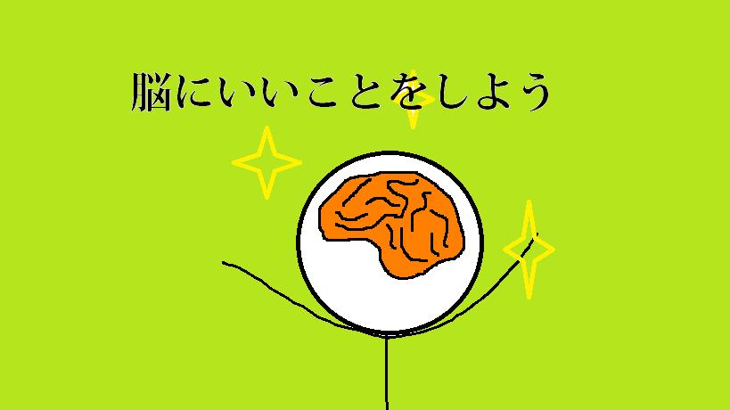 脳にいいこと
