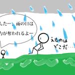 天気の悪い時やる気がでない理由と対策