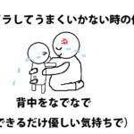 泣かれるとイライラして、優しくできない!