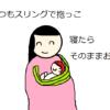赤ちゃんの育て方、知らなくて後悔したこと